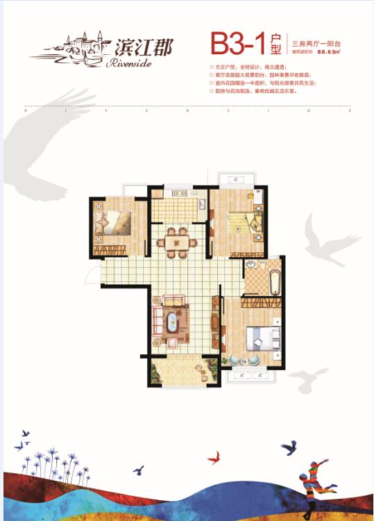 3房2厅1卫1阳台