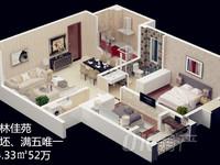 枫林佳苑 新空毛坯两房 满五唯一 价格低 看房方便