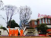 东方明珠六村97平