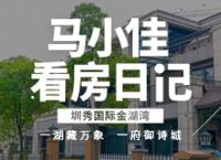马小佳看房日记 | 圳秀国际金湖湾