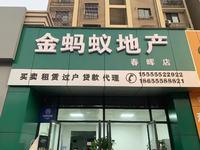 金蚂蚁地产春晖店转让 全新装修 转让费2.5万 2.5万 2.5万