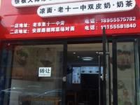 出租师苑新村58平米3800元/月商铺