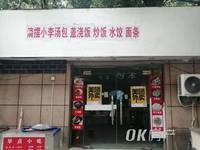 出租大北庄55平米2300元/月商铺