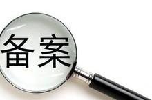 璟玥府商品住宅销售价格初次备案(9#)