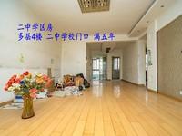 东方明珠三村多层精装修满五年二中学校门口房主换房急售二中学区