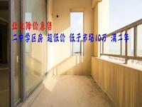 东方明珠三村降15万急售眞实房源二中学区房满二希望尽快卖掉!