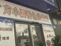 出租万达金街85平米2000元/月商铺