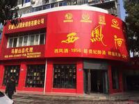 出售雨东村500平米500万商铺