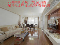 泰和文苑 3室2厅1卫 103.0平方米