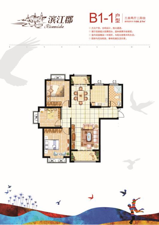 3房2厅1卫2阳台