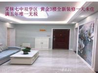梨苑小区 3室2厅1卫 90平方米