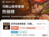 月净利润2万美团平台上麻辣香锅第一名线上店铺转让