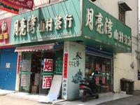 出租滑木楼旁临街商铺50平米3500元/月商铺