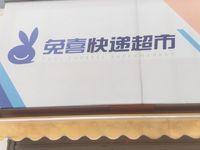 东苑兔喜快递超市忍痛转让