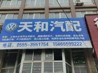 出租金瑞小区171平米3500元/月商铺