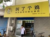 学校门口生意稳定,叫了个炸鸡品牌及店铺低价转让!